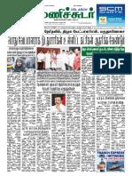 Manichudar 26-11-17