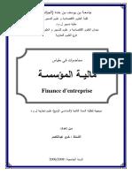 مالية المؤسسة