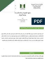 خطة معهد البحوث.pptx