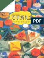 Origami de Caixas.pdf