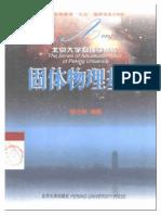 固態物理概論─閻守勝 (簡)