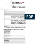 0205 170816 Jccii Member Form