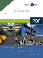 柏林自由大學中國學生手冊2015