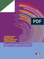 პოლიტიკური პარტიების წინასაარჩევნო პროგრამების გენდერმგრძნობელობა და ქალთა საჭიროებები