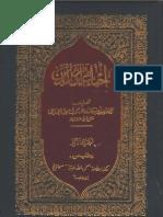 إحياء علوم الدين - الجزء الأول