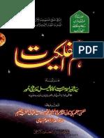 FahmUlFalkiat-DarUlUloom.pdf