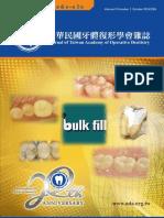 牙體復形中文雜誌105