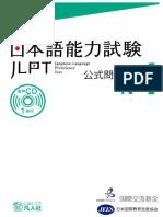 JLPT-N4-300P.pdf