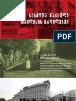 საბჭოთა წარსული თბილისის ჩრდილებში.pdf