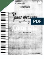 Adigezalov. Children's album.pdf