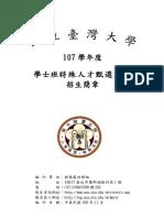 107學年度學士班特殊人才甄選入學招生簡章