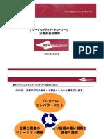 AMN-PressConferenceSlide