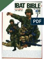 COMBAT BIBLE 戰鬥聖經:美國陸軍戰鬥教範完全圖解版