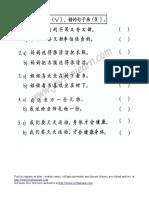 一年级华语假期练习题