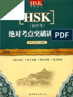 HSK Breakthrough Exercises 1.pdf