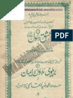 Ishq-Rasool-or-ulama-e-haq