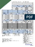 Tokyo Tatsumi Swimming Center - Nov Schedule - 2017年11月 一般公開予定表