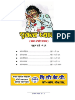 Ekach Pyala Marathi Book Pdf