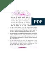 Mangalam (Sanskrit Book for RBSE)