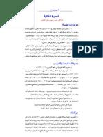 Arabic Maqala on Jawed Ahmed Ghamidi - Www.pakistanmarkaz