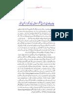 Javed Ghamid - Tareekh-E-Fikar-E-Islami Ke Zaeem - Www.pakistanmarkaz