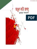 Aangul Kata Jaglu by Humayun Ahmed.pdf
