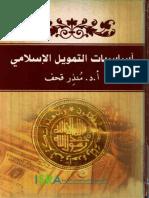 أساسيات التمويل الإسلامي