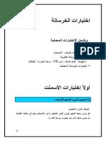 اختبارات الخرسانة.pdf