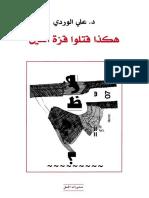 علي الوردي - هكذا قتلوا قرة العين.pdf
