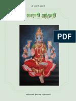 varahi andhathi