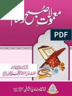 AT029 Mamulat e Subh Wa Sham