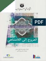 العروج اللامتناهي الشيخ المصباح اليزدي