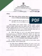 LLB Admission Marathi