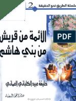 Al-Aimmah Min Quraysy Min Bani Hasyim