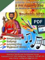 2ος Διαγωνισμός Έκφρασης και Δημιουργίας με θέμα τον Άγιο Ευγένιο τον Τραπεζούντιο
