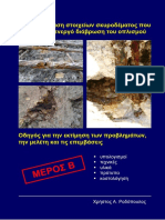 Corrosion of rebars in concrete structures, by Dr Chris Rodopoulos - Chapter B
