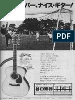 S. Yairi guitars