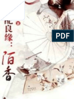 [Www.asianovel.com] - Destined Marriage With Fragrance Chapter 1 - Chapter 50
