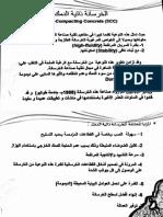 342037324-الخرسانة-ذاتية-الدمك.pdf