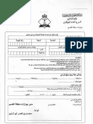 العمالة المنزلية نموذج نقل كفالة الجوازات Pdf