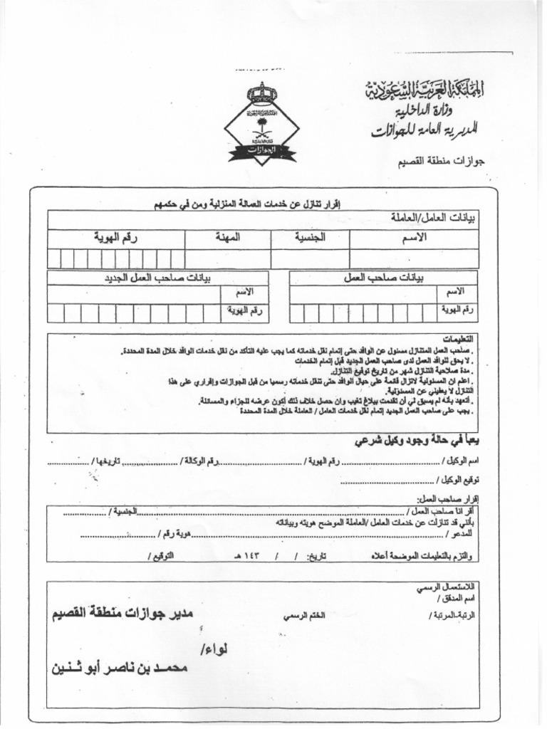 نموذج اقرار تنازل عن خدمات العمالة المنزلية ومن في حكمهم Pdf