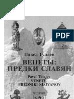 Pavel Tulajev - Veneti Predniki Slovanov