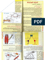 sciences2as-momtaz الممتاز في علوم الطبيعة و الحياة 2 ثانوي دروس مميزة و تمارين مع الحل