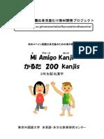 Es 3nen Kanji Karuta