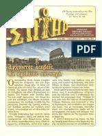 ΣΩΤΗΡ 1-12-17.pdf
