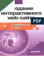 А. Лешев Создание Интерактивного Web-сайта