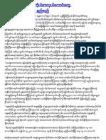 Myanmar News In Burmese 29/08/10