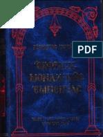 Έκφραση Μοναχικής Εμπειρίας - επιστολές του γέροντα Ιωσήφ του Ησυχαστή