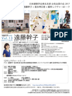 AIJ女性企画20171209フライヤーf1