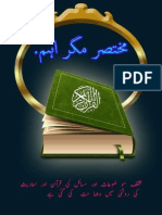 مختصر مگر اہم ( mukhtasar magar aham ) urdu